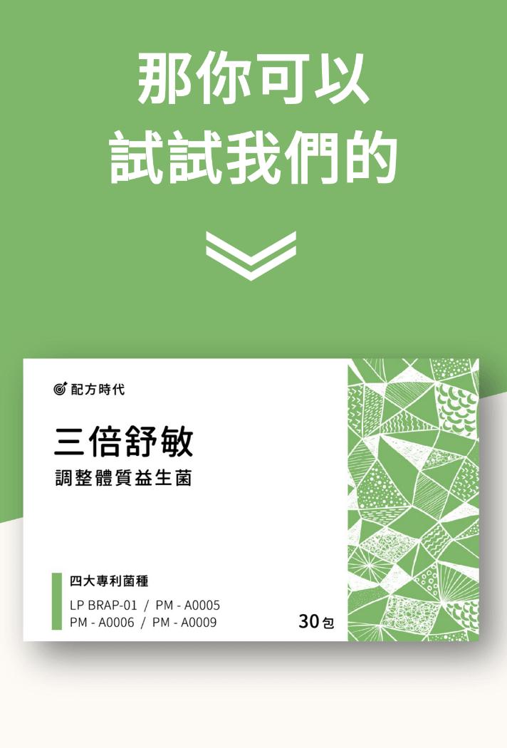 allergy-probiotics-07-3